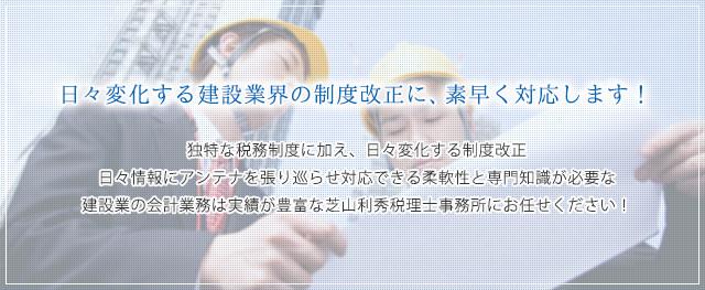日々変化する建設業界の制度改正に、素早く対応します!